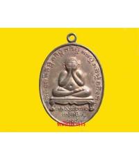 เหรียญปิดตา นวโลหะ (องค์ที่มีประสบการณ์จริง) หลวงปู่แก้ว วัดละหารไร่