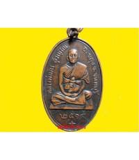 เหรียญไข่ใหญ่ รุ่นผูกพัทธสีมา หลวงพ่อคง วัดวังสรรพรส จันทบุรี ปี2514 สภาพพอสวยครับ