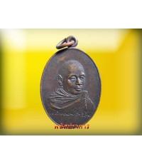 เหรียญ รุ่นศรีนคร หลวงพ่ดสมชาย วัดเขาสุกิม จันทบุรี ปี 2521 สวยแท้หายาก