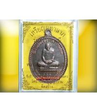 เหรียญมหาลาภ นวโลหะ หลวงปู่ผ่าน วัดป่าปทีปปุญญาราม สกลนคร สวยพร้อมกล่อง