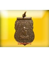 เหรียญ หลวงพ่อกลั่น  ออกวัดลุ่ม ปลุกเสกและจารโดยหลวงปู่ดู่ วัดสะแก ปี 13 แท้สวยดูง่าย