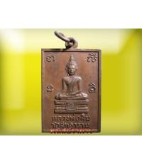 เหรียญ รุ่นแรก หลวงพ่อฉิม วัดสุทธาราม ปี 2505-6 สภาพสวยมาก