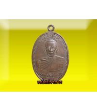 เหรียญ จิ๊กโก๋ หลวงพ่อเก๋ วัดแม่น้ำ สมุทรสงคราม ปี 2490 สภาพสวยน่าบูชา