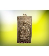 เหรียญกะไหล่ทอง สี่เหลี่บมหลังดุน หลวงปู่ไต้ฮงกง  ยุคก่อนปี2500 สภาพสวยมาก