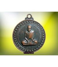 เหรียญฆ้องเล็ก หลวงปู่มั่น พิธีใหญ่สายกรรมฐาน ปี 2514 น่าบูชาครับ