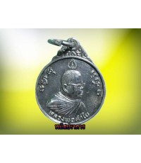 เหรียญ เนื้อเงิน รุ่น 5 รอบ หลวงพ่อลำใย วัดทุ่งลาดหญ้า ปี29 สภาพสวยมาก