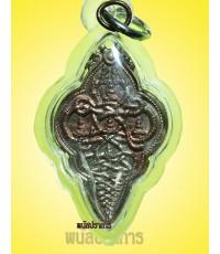 เหรียญนาคเกี้ยว ทองแดงกะไหล่เงิน วัดตรีจินดาวัฒนาราม สมุทรสงคราม ปี2500 สวยมากหายาก