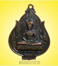 เหรียญ รุ่นแรก พระพุทธมหาธรรมราชา วัดไตรภูมิ ปี18 หลวงพ่อทบ เสก!!