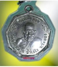 โชว์!!เหรียญเก้าเหลี่ยม เนื้อเงิน หลวงพ่อหอม วัดชากหมาก ระยอง ปี2518 (หรือรุ่นฟ้าผ่า)