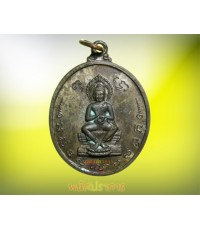 ชอบของแท้แบบนี้ครับ!!!  เหรียญศรีนคร  เนื้อนวโลหะ  พระปางปฐมเทศนา  ปี2513 สวยมาก