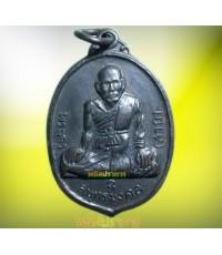 เหรียญรุ่นแรก หลวงพ่อสาย วัดจันทร์เจริญสุข สมุทรสงคราม หนึ่งในพระดีแม่กลองสวดปิ๊งๆ