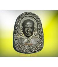 เหรียญหล่อ พระอาจารย์ทองเฒ่า วัดดอนศาลา ปี25 พระอาจารย์ศรีเงิน เสก แท้น่าบูชาครับ!