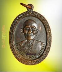อีกองค์!!เหรียญรุ่นแรก  หลวงพ่อเปี่ยม วัดทุ่งเหียง  พนัสนิคม ชลบุรี ประสบการณ์เยี่ยม