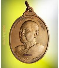 แท้แน่นอน!!!เหรียญ รุ่นแรก หลวงพ่อบุญพิน วัดผาเทพนิมิต สกลนคร สวยวิ๊งค์ๆ