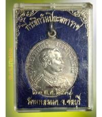 เหรียญ เนื้อเงิน รัชกาลที่ ๕ วัดแหลมแค ชลบุรี  หลังนารายณ์ทรงครุฑ  ปี2534 มีหลวงพ่อเกษม ร่วมปลุกเสก!