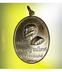เหรียญรัตโต เนื้อเงิน หลวงพ่อแดง วัดเขาบันไดอิฐ เพชรบุรี  หายาก สภาพสวยมากครับ!!