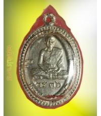 หายากส์!! เหรียญ รุ่นแรก หลวงพ่อพล วัดวังยายหุ่น  สวยมากๆจารเพียบ
