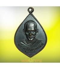 เหรียญรุ่นแรก ทองแดงรมดำ หลวงพ่อยิ่ง วัดโพธิเกษตร ชุมพร ปี03 สวยวิ๊งคๆ หายาก