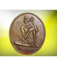 เหรียญ รุ่นแรก บล็อกนิยมลานโพธิ์ หลวงปู่สรวง เทวดาเล่นดิน  1 ใน 1000 เหรียญ หายากแล้ว