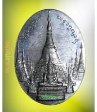 เหรียญพระมหาธาตุเจดีย์ 12 ราศรี รุ่นแรก ครูบาอิน อินโท วัดฟ้าหลั่ง น่าบูชาที่สุด1ใน1000เหรียญ