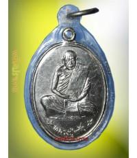 เหรียญ หลวงปู่แก้ว วัดละหารไร่ ระยอง ปี2518 ออกแม่น้ำคู้ สภาพสวยประกวด