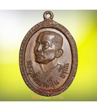 หายากส์!!เหรียญรุ่นแรก ครูบาอุ่น อรุโณ วัดป่าแดง  ปี 2517 ท่านมรณภาพศีรษะเป็นรอยนูนก้นหอย