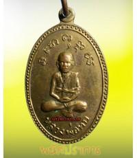 เหรียญสองหน้า กะไหล่ทอง หลวงพ่อทบ หลวงพ่อแก้ว วัดช้างเผือก ปี2516 สวยประกวด หายาก!!