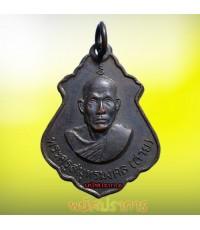 เหรียญรุ่นแรก พิมพ์ใบสาเก หลวงพ่อสาย วัดจันทร์เจริญสุข สมุทรสงคราม ปี2516 สภาพสวยมากๆ