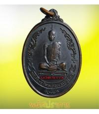 ของแท้แบบนี้!! เหรียญไข่หลังพัดยศ หลวงปู่โต๊ะ วัดประดู่ฉิมพลี ปี 2518 สภาพสวย น่าบูชาสุดๆ