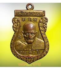 เหรียญเสมากะไหล่ทอง หลวงพ่อเปาะ วัดช่องลม ราชบุรี ปี2497 สภาพสวยน่าบูชา
