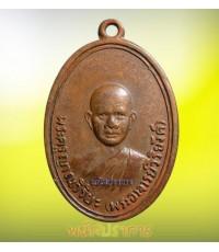 เหรียญไข่รุ่นแรก หลวงพ่อวิริยังค์ วัดธรรมมงคล ปี2510 สภาพน่าบูชา แท้ชัวร์