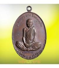 เหรียญตำรวจภูธร หลวงพ่อผาง วัดอุดมคงคาคีรีเขต ปี 2519 สภาพสวยมากน่าบูชา