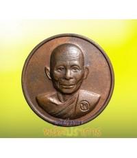 เหรียญกลมเล็กหลังพระนารายณ์  หลวงพ่อพรหม วัดขนอนเหนือ ปี2519 สภาพสวยประกวด