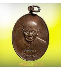 เหรียญนวโลหะ หลวงปู่ทองมา วัดสว่างท่าสี ร้อยเอ็ด ปี 18 สภาพสวยประสบการณ์จริงๆ!