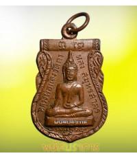 เหรียญพระพุทธรุ่นแรก  หลวงพ่อสุด วัดกาหลง ปี 2515 พิเศษสวยมากมีจารเดิมๆ