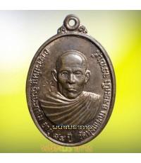 เหรียญนวโลหะ โค้ดใหญ่ 84 ปี หลวงปู่หนู วัดทุ่งแหลม ราชบุรี สภาพสวยแชมป์หายากครับ 1ใน 500องค์