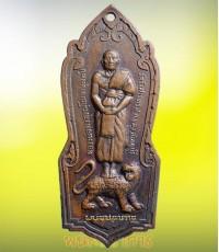 แท้ชัวร์!!เหรียญตอปิโด รุ่นยืนขี่เสือ หลวงพ่อคง วัดวังสรรพรส จันทบุรี ปี 2517 สวยมาก