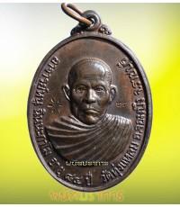 โชว์ องค์ที่สอง!!เหรียญนวโลหะ โค้ดใหญ่ 84 ปี หลวงปู่หนู วัดทุ่งแหลม ราชบุรี สภาพสวยแชมป์