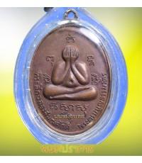 เหรียญปิดตามหาลาภ รุ่นแรก หลวงพ่อสาคร วัดหนองกรับ ปี 2524 สภาพสวยประกวด