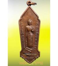 เหรียญขลังเมืองตรัง!! เหรียญ พ่อแก่เงิน วัดท่าพญา ปี 2519  บล็อกนิยมสุดๆด้านประสบการณ์