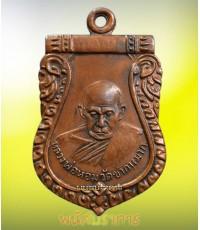 เหรียญเสมาหลังสิงห์ หลวงพ่อหอม วัดชากหมาก ปี2517 หลวงปู่ทิม ร่วมเสกสภาพสวย