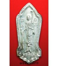เหรียญสีวลีมหาลาภ กะไหล่เงิน หลวงพ่อโอด วัดจันเสน ปี 2513 หายาก 1 ใน 100 เหรียญ
