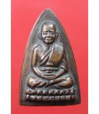 หลวงปู่ทวด พิมพ์กลีบบัว รศ.200 ปี 2525 บล็อกหน้าหนุ่ม