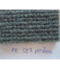 พรมปูพื้น พรมอัดขนหว่ง สีเทาล้วน PR 027 ยกม้วน กว้าง 1.5x25m.