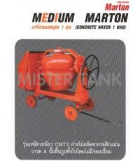 เครื่องผสมปูน MARTON  เหล็กเหนียว คานเล็ก  รุ่น CMT3