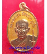 เหรียญหลวงพ่อแช่ม ครบรอบ 100 ปี พ.ศ. 2551 เนื้อทองแดง ลงยาสีเหลือง