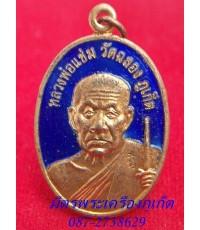 เหรียญหลวงพ่อแช่ม ครบรอบ 100 ปี พ.ศ. 2551 เนื้อทองแดง ลงยาสีน้ำเงิน