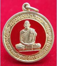 เหรียญมหาลาภลงยา หลังแมงมุม หลวงปู่สุภา ปี 2548 (อายุ ๑๐๙ ปี)