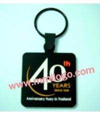 พวงกุญแจ ทหาร สุพรรณบุรี