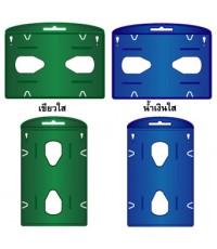 กรอบใส่บัตรพนักงาน เปิดหน้า  มีหลายแบบหลายสี ให้เลือก ติดต่อ 0834334033,0813745428